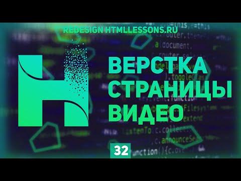 ВЕРСТКА СТРАНИЦЫ ВИДЕО - ВЕРСТКА НА ПРИМЕРЕ РЕДИЗАЙНА HTMLLESSONS.RU #32