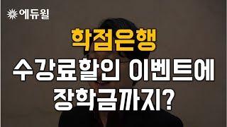 [에듀윌 원격평생교육원 장학생인터뷰] 학점은행 수강료 …