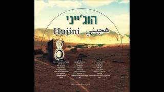 Hujini - Fog el Nakhal