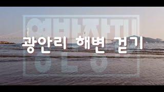 광안리 해변 걷기 ( Walking at Gwangal…