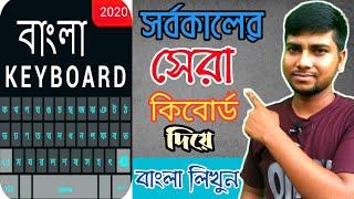 How to Install Best Bangla Keyboard on Android Phone 2020    মোবাইলে বাংলা লেখার সিস্টেম আনুন   screenshot 4