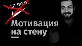 Слоган Nike на белорусском для мотивации. DE 2