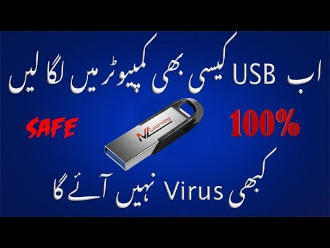 How to 100% Protect your USB Flash Drive  From Viruses  without 3rd Party Software | Urdu – Hindi