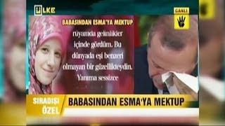 """أردوغان  """"الرائع """"  """"الانسان """" المسلم """" يجهش بالبكاء لدى إصغائه لرسالة البلتاجي لابنته الشهيدة أسماء"""