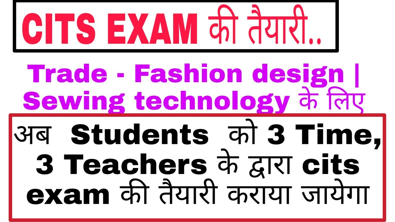 Cits Entrance Exam Preparation Fashion Design Technology Sewing Technology क ल ए Youtube