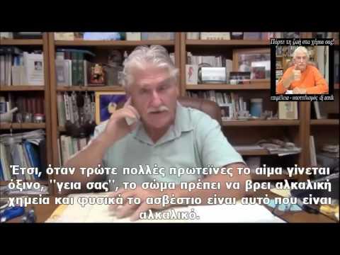 DR. ROBERT MORSE - Όσα πρέπει να ξέρετε για τις τροφές (με υπότιτλους)