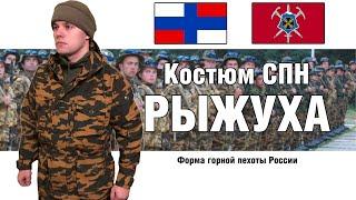 Демисезонный костюм Рыжуха для войск СПН | ОБЗОР ВОЕННОЙ ФОРМЫ
