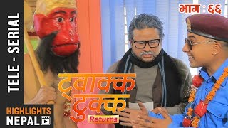Video Twakka Tukka Returns - Episode 66 | New Nepali Comedy TV Serial 2018 Ft. Dinesh DC download MP3, 3GP, MP4, WEBM, AVI, FLV Januari 2018