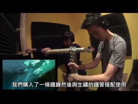 《刺客教条 4:黑旗》新加坡工作室音效录製幕后花絮(中文字幕)