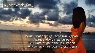 """Сенің жүзіңе_&Каракесек""""Караоке💙"""