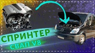 Мерседес Спринтер с V8 от Тойоты - 3UZ / Свапзона Краснодар