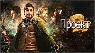 Индийский фильм Часовщик Проект 24 (2016)