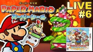 【3DS】ペーパーマリオ スーパーシール 実況プレイ #6(最終回)【生放送】