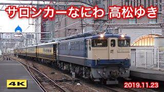 サロンカーなにわ 高松ゆき 大阪駅 2019.11.23【4k】