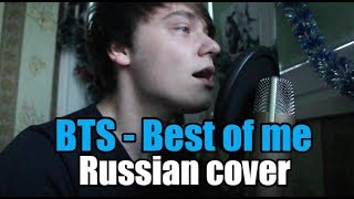 BTS - BEST OF ME (RUSSIAN COVER/РУССКИЙ КАВЕР)