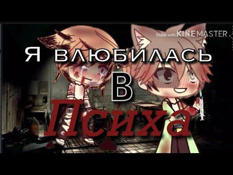 Gacha Life//сериал//я влюбилась в психа//1серич
