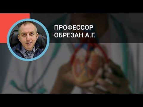 Профессор Обрезан А.Г.: Первичная профилактика сердечно-сосудистой патологии