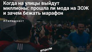 Когда на улицы выйдут миллионы: прошла ли мода на ЗОЖ и зачем бежать марафон//ОТЦЫ.FM