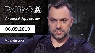 Арестович Когда впервые треснет Зе-коалиция – Politeka 06.09.2019 часть 2.