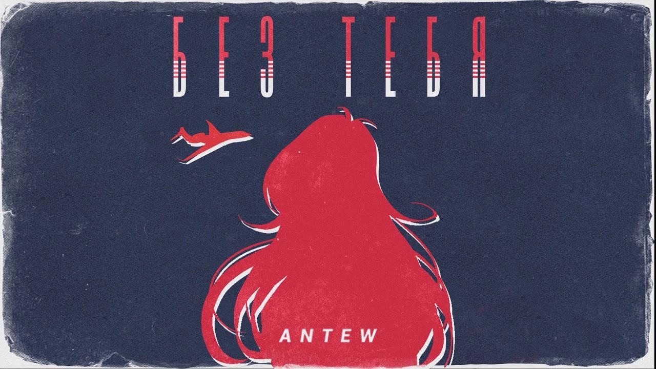 Antew - Без тебя