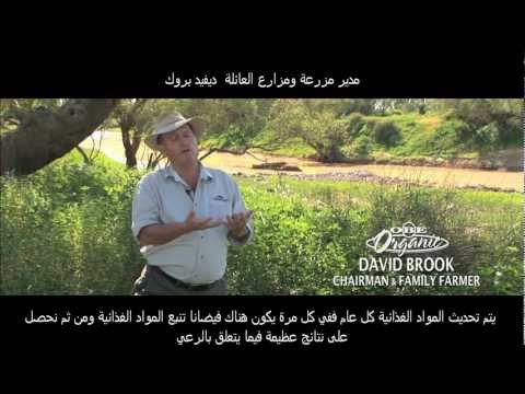 OBE Organic presents Nature's Perfect Farm (Arabic)