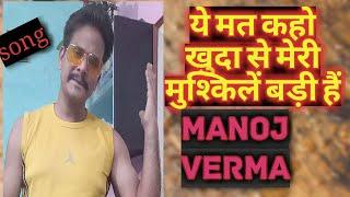 ye mat Kaho Khuda Se Meri Mushkil badi hai/ ये मत कहो खुदा से best motivational song/ manoj verma