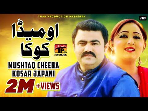 Koka | Mushtaq Ahmed Cheena And Kausar Japani | New Saraiki Songs | Thar Production
