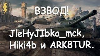 Катаем взводом JleHyJIbka_mck, Hiki4b и ARK8TUR.