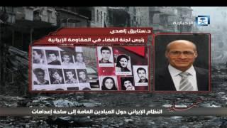 إيران ومسلسل الإعدامات الذي لا ينتهي - الحلقة كاملة