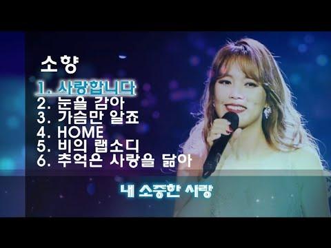 Sohyang' s Emotional Ballad Collection(Eng Sub)│소향의 감성발라드 모음(가사)