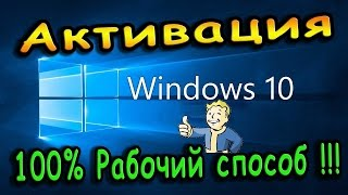 Активация Windows10 и не только