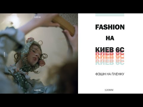 Киев 6с - Fashion съёмка на пленку. фотоаппарат Киев 6С