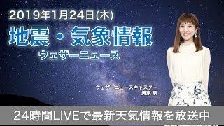 【LIVE】 最新地震・気象情報 ウェザーニュースLiVE (2019年1月24日)
