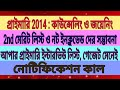 primary 2014 counseling, joining news update, primary 2nd list, upper primary interview list news