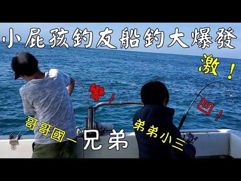 !?!^^Taiwan Hualien fishing
