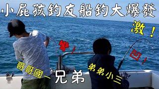 小屁孩釣友船釣鐵板大爆發!會釣到什麼大魚呢?刺激!^^Taiwan Hualien fishing