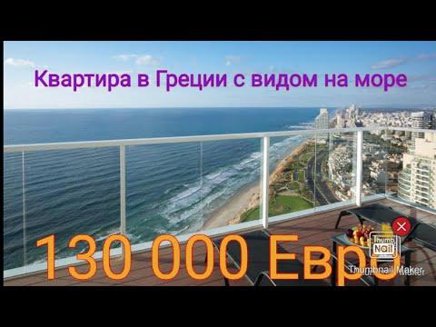 Квартиры в греции купить недорого у моря что дает приобретение недвижимости в сша