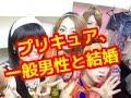 【芸能トピックス】プリキュア歌手・工藤真由、一般男性と結婚 芸能界引退も発表