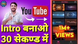 Intro Maker | how to make intro and outro for youtube | Intro - outro kaise banaye  | in hindi
