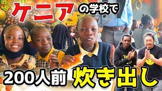 アフリカの学校で炊き出しをしたら笑顔が満ち溢れた。