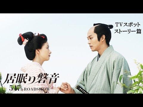 松坂桃李 居眠り磐音 CM スチル画像。CM動画を再生できます。