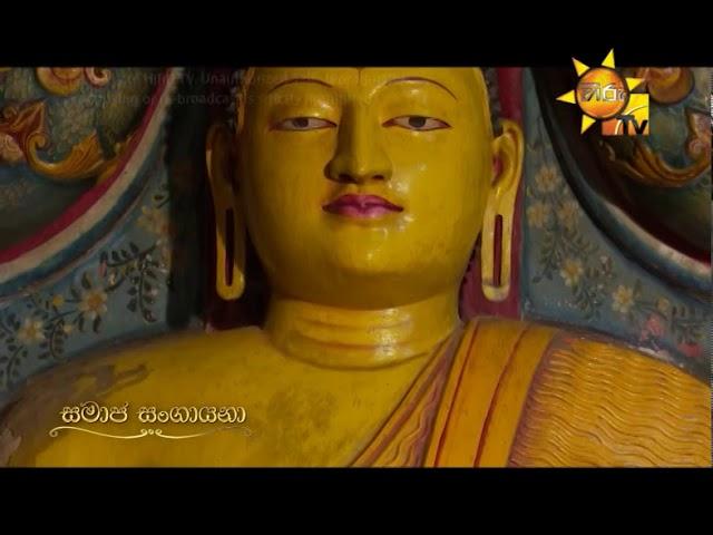 Hiru TV Samaja Sangayana | EP 324 | 2019-08-25