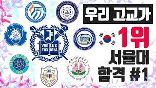서울대 합격생으로 보는 국내 고등학교 순위 | 2019…