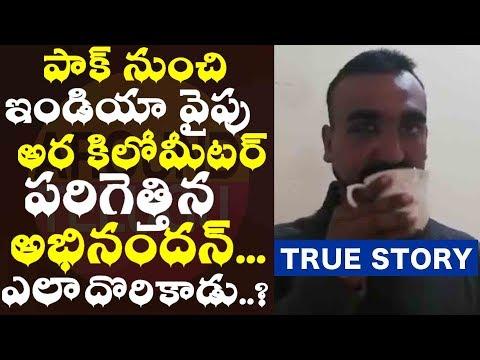 పాకిస్తాన్ కి అభినందన్ ఎలా దొరికాడో చూడండి..Vikram Abhinandan In Telugu..Latest News..