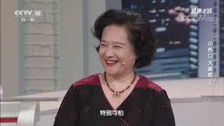 《健康之路》 20191128 小伤口 大麻烦(上)| CCTV科教