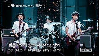 칸쟈니의 진짜 매력인 밴드 음악,  'LIFE ~눈 앞의 저편에~' (라이브몬스터 140727)