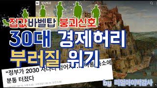[리얼아이박감사]집값바벨탑 붕괴신호- 30대경제허리!부러질위기!