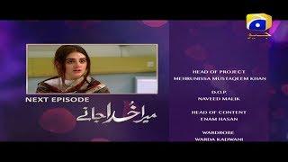 MERA KHUDA JANAY - Episode 22 Teaser | HAR PAL GEO