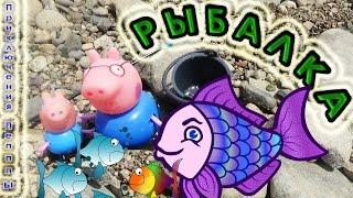 Свинка Пеппа новая серия. Рыбалка Джорджа и папы Свина. Мультик с игрушками.