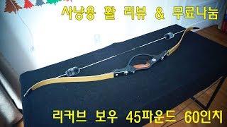 [무료나눔] 알리익스프레스 YINOW60 사냥용 활 리…